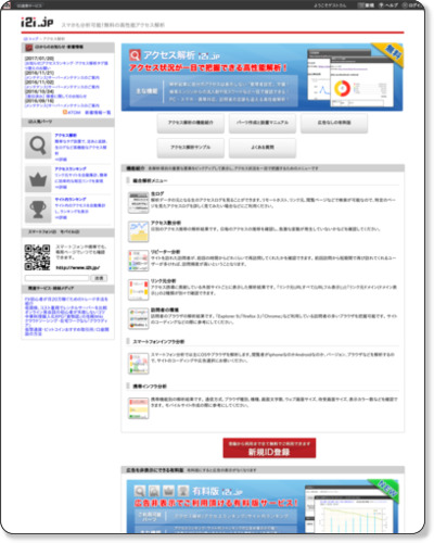 http://acc.i2i.jp/