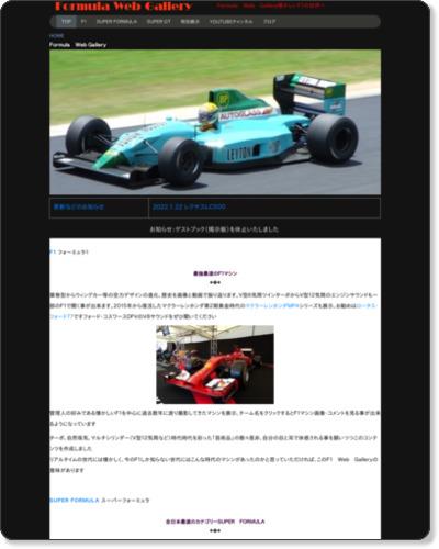 http://f1-web-gallery.sakura.ne.jp/