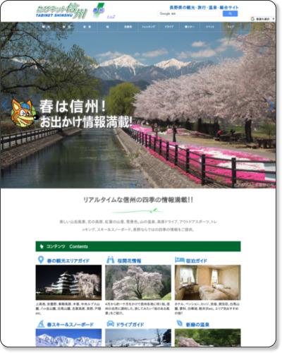 http://www.tabinet-jp.com/