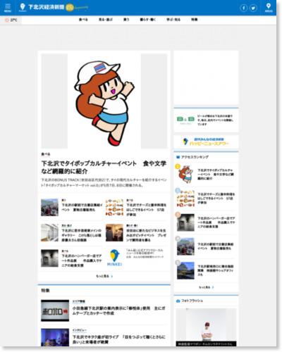 http://shimokita.keizai.biz/