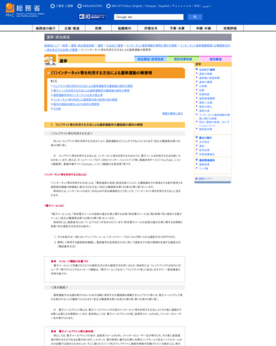 http://www.soumu.go.jp/senkyo/senkyo_s/naruhodo/naruhodo10_2.html