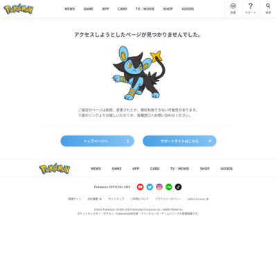 http://www.pokemon.co.jp/info/2011/03/at110314_03.html