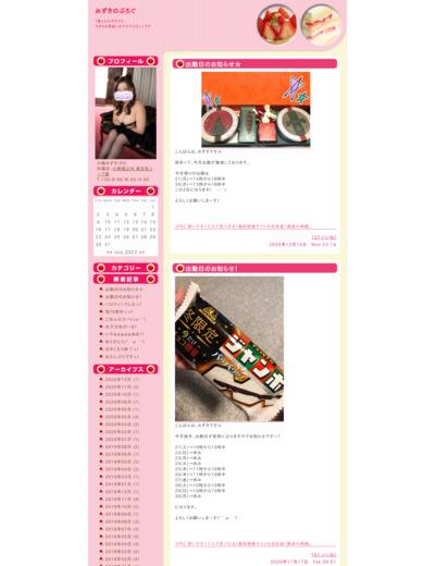 小嶋みずきちゃんのブログ