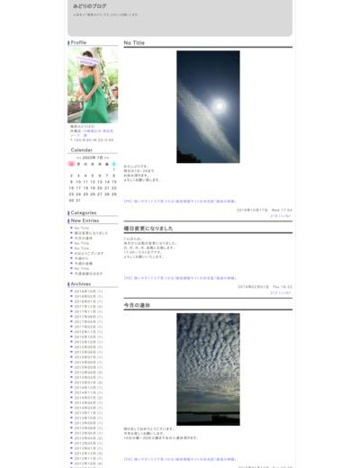 篠原みどりちゃんのブログ