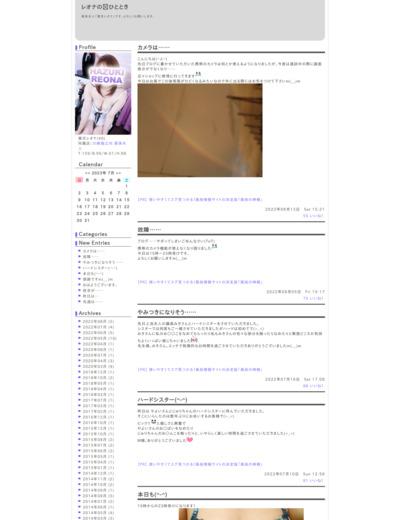 葉月レオナちゃんのブログ