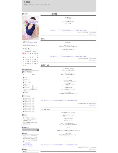 村上 たまきちゃんのブログ