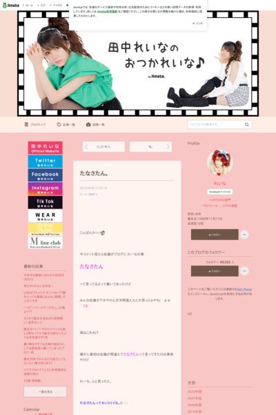 http://ameblo.jp/tanakareina-blog/entry-11364905264.html