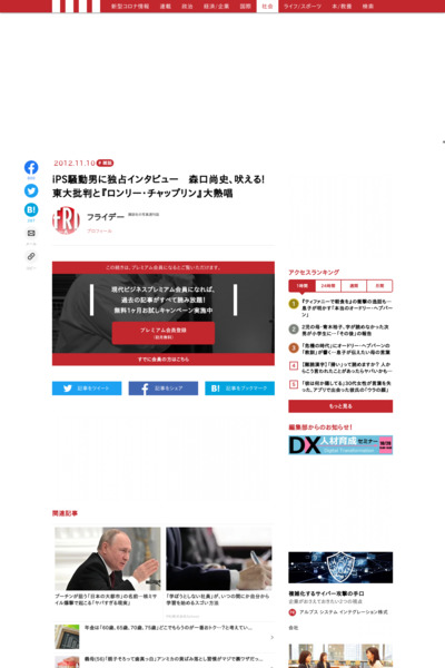 http://gendai.ismedia.jp/articles/-/34008