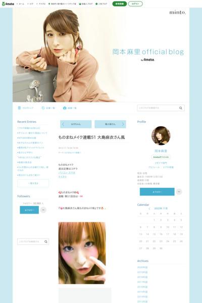 http://ameblo.jp/mari-okamoto/entry-11378324522.html