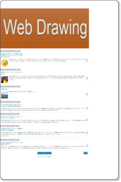 http://webdrawing.blogspot.jp/?m=1
