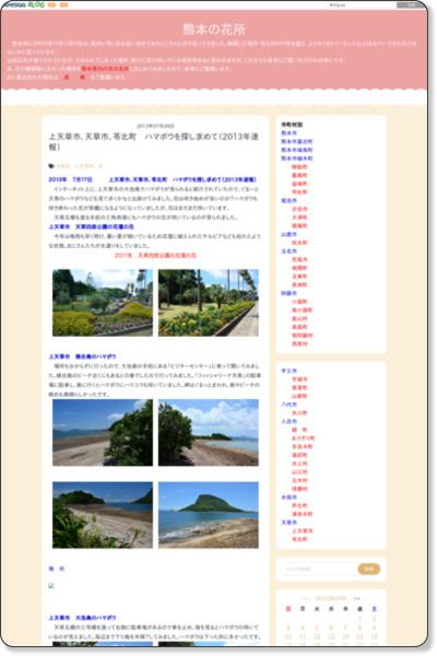 http://flower-k.at.webry.info/201307/article_27.html