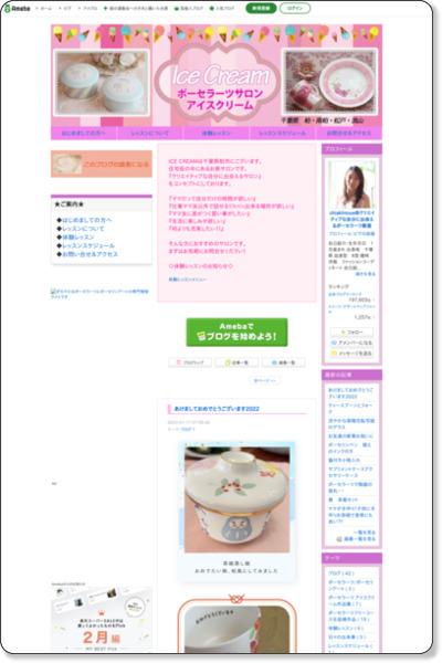 http://ameblo.jp/icecreamchiaki/