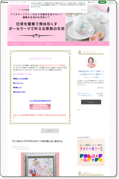 http://ameblo.jp/felizflower/