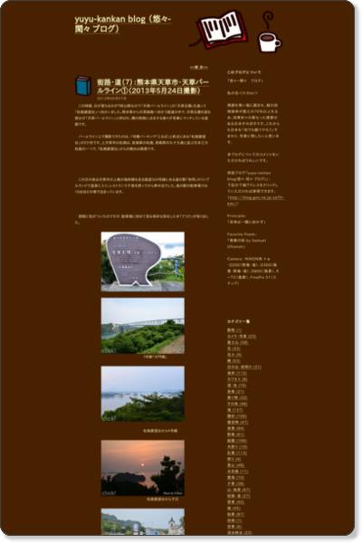 http://yuyu-kankan.asablo.jp/blog/2013/06/07/6839021