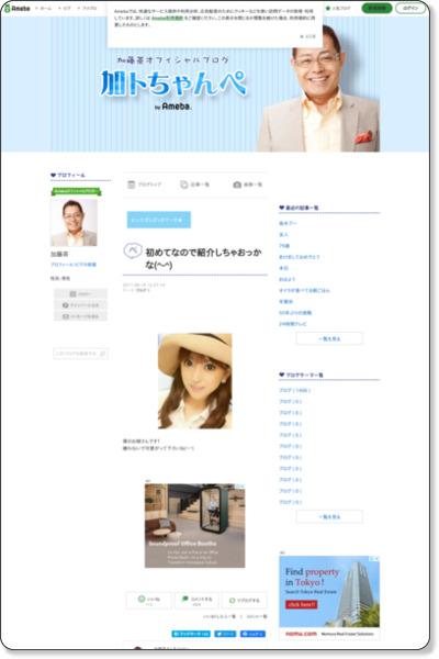 初めてなので紹介しちゃおっかな(^-^)|加藤茶オフィシャルブログ「加トちゃんぺ」Powered by Ameba