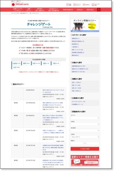 http://www.dreamgate.gr.jp/seminar/topics_detail3/id=150