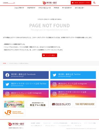 http://www.tokyoeki-1bangai.co.jp/topics/pdf/20121012134855.pdf