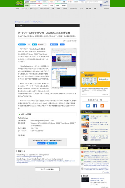 http://www.forest.impress.co.jp/docs/news/20130306_590616.html