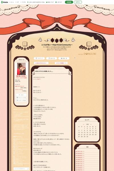 http://ameblo.jp/tokunaga-ai/entry-11367266781.html