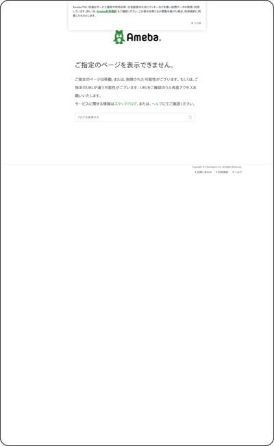 http://ameblo.jp/genkisyoku/entry-11563458189.html
