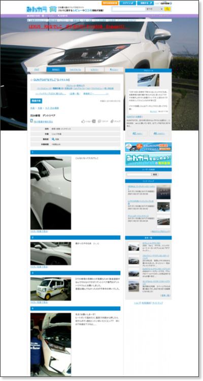 https://minkara.carview.co.jp/userid/710081/car/2126069/5233834/note.aspx