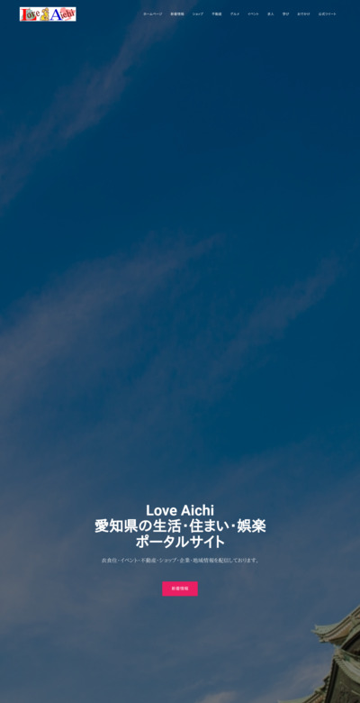 http://www.love-aichi.com/