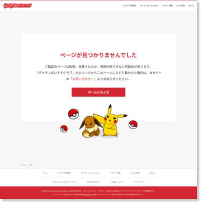 http://www.pokemon.jp/portal/html/bw/index.cfm