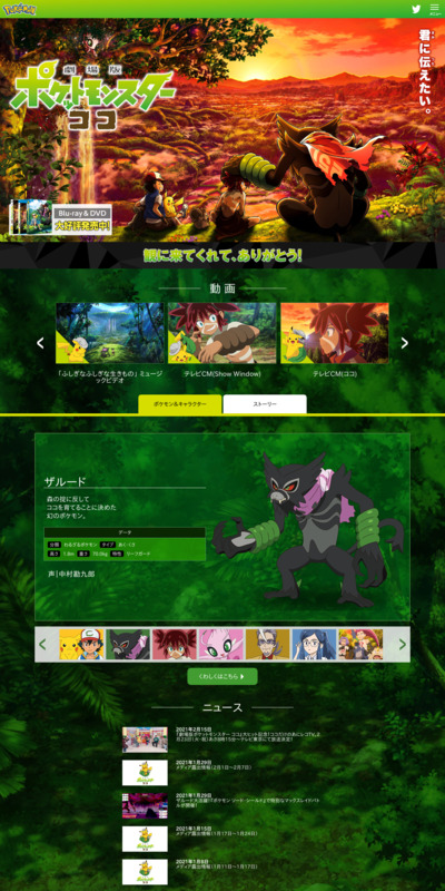 http://www.pokemon-movie.jp/news/goloog_sazandora.html