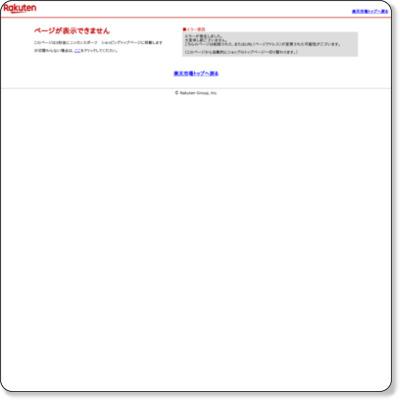 http://item.rakuten.co.jp/nikkansports-shopping/on-0064-ultramanex/