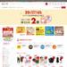 【楽天市場】Shopping is Entertainment! : インターネット最大級の通信販売、通販オンラインショッピングコミュニティ