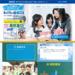 全公立展2017 神奈川県の全公立高校が出展。その魅力と特色をアピール!