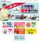 九州国際情報ビジネス専門学校