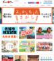 佐賀観光協会ウェブサイト