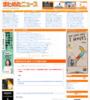 http://blog.livedoor.jp/booq/