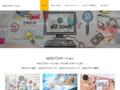 格安ホームページ,チラシ,映像,パンフレット制作会社