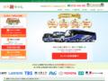 貸切バス・観光バスの専門サイト『バス旅ねっと』