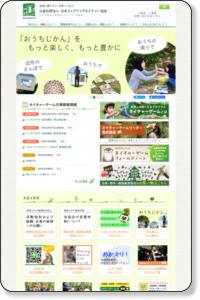http://www.naturegame.or.jp/
