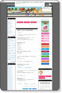 http://ameblo.jp/pigg-world-staff/