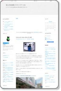 http://blog.goo.ne.jp/masatanaka3