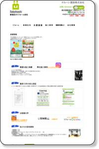 http://www.takahashi-reform.net/