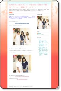 http://daihuku-chiro.blogspot.jp/