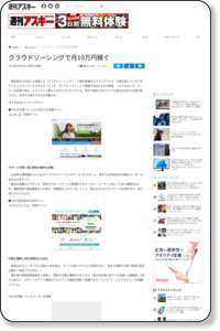 http://weekly.ascii.jp/elem/000/000/174/174489/