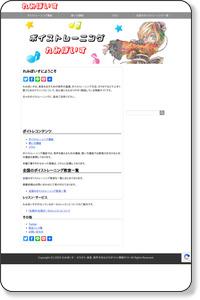 http://remivoice.jp/