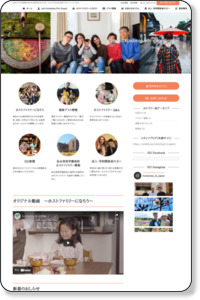 https://www.homestay-in-japan.com/