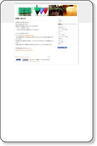 http://release-aroma.jimdo.com/%E3%81%8A%E5%95%8F%E5%90%88%E3%82%8F%E3%81%9B/