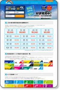 http://www.airticket-mall.com/