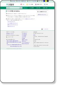 http://www.city.osaka.lg.jp/kankyo/page/0000008587.html