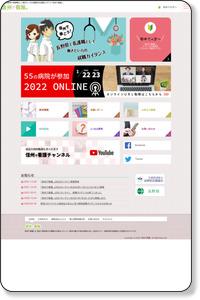 http://shinshu-de-kango.com/