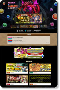 http://mobile.gungho.jp/news/pad/update7_7.html