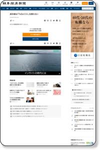 http://www.nikkei.com/article/DGXMZO89285200U5A710C1000000/